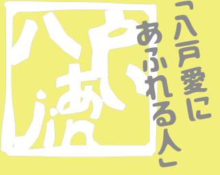 八戸愛にあふれる人-八戸あいjin