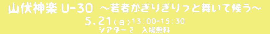 山伏神楽U-30 〜若者がぎりぎりっと舞いて候う〜 5月21日(日)13:00〜15:30シアター2入場無料