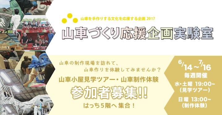 八戸三社大祭 山車小屋見学ツアー・山車制作体験 参加者募集!!