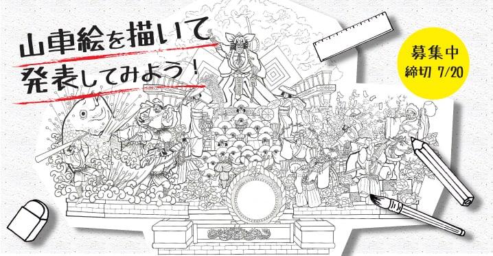DSHIJINプロジェクト 山車絵を描いて発表してみよう!