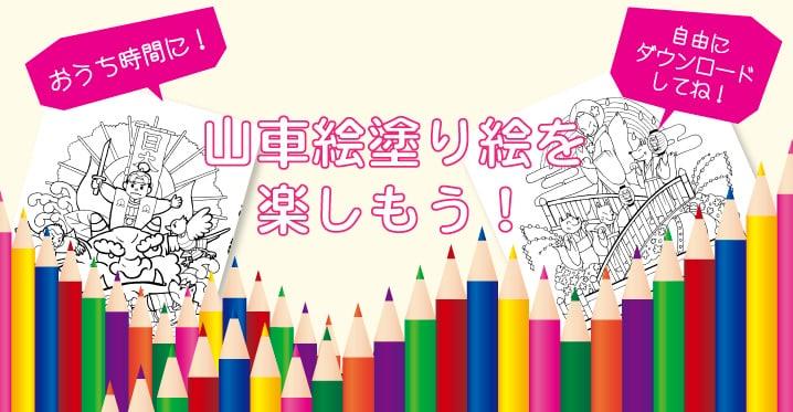 DSHIJINプロジェクト 山車絵塗り絵を楽しもう!