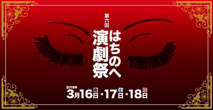 第6回 はちのへ演劇祭2018