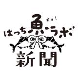 魚ラボ新聞