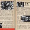 魚ラボ新聞 第10号