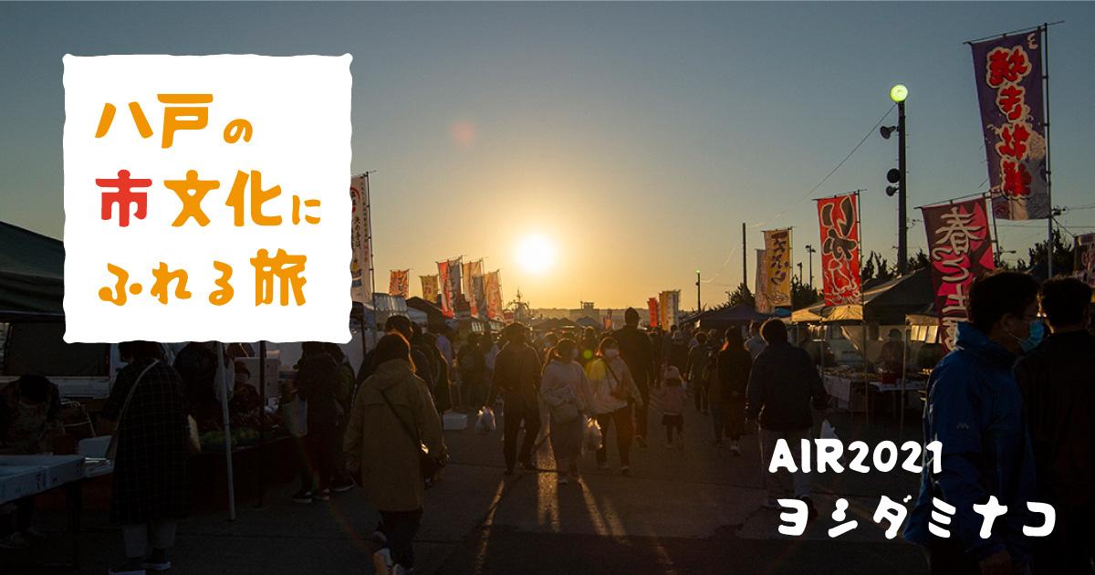 はっちAIR2021「八戸の市文化にふれる旅」朝市情報、「市」の写真募集中