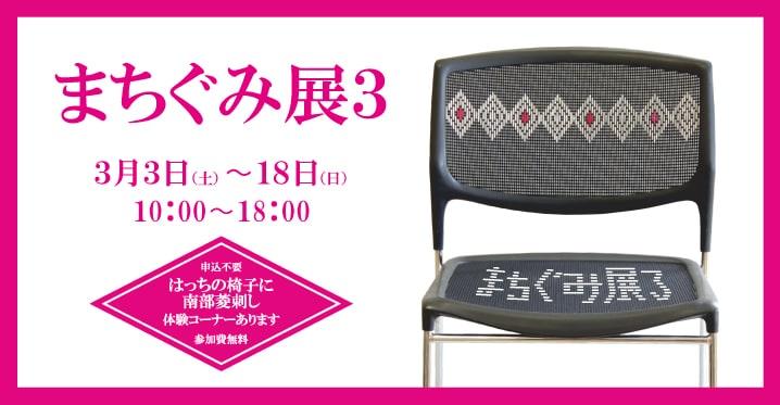 まちぐみ展3 3月3日〜18日