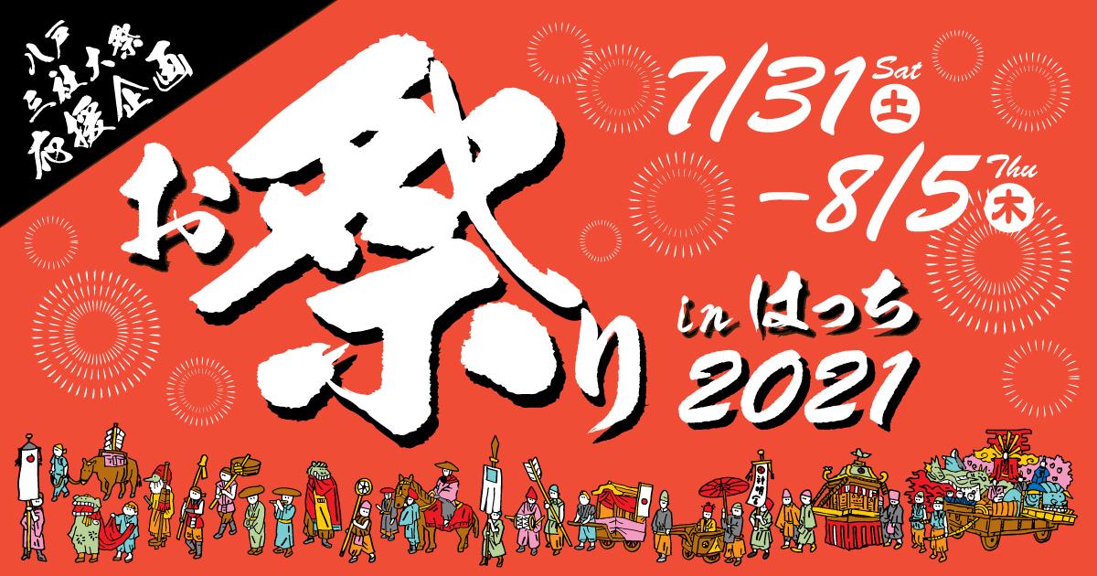 【八戸三社大祭応援企画】お祭りinはっち2021