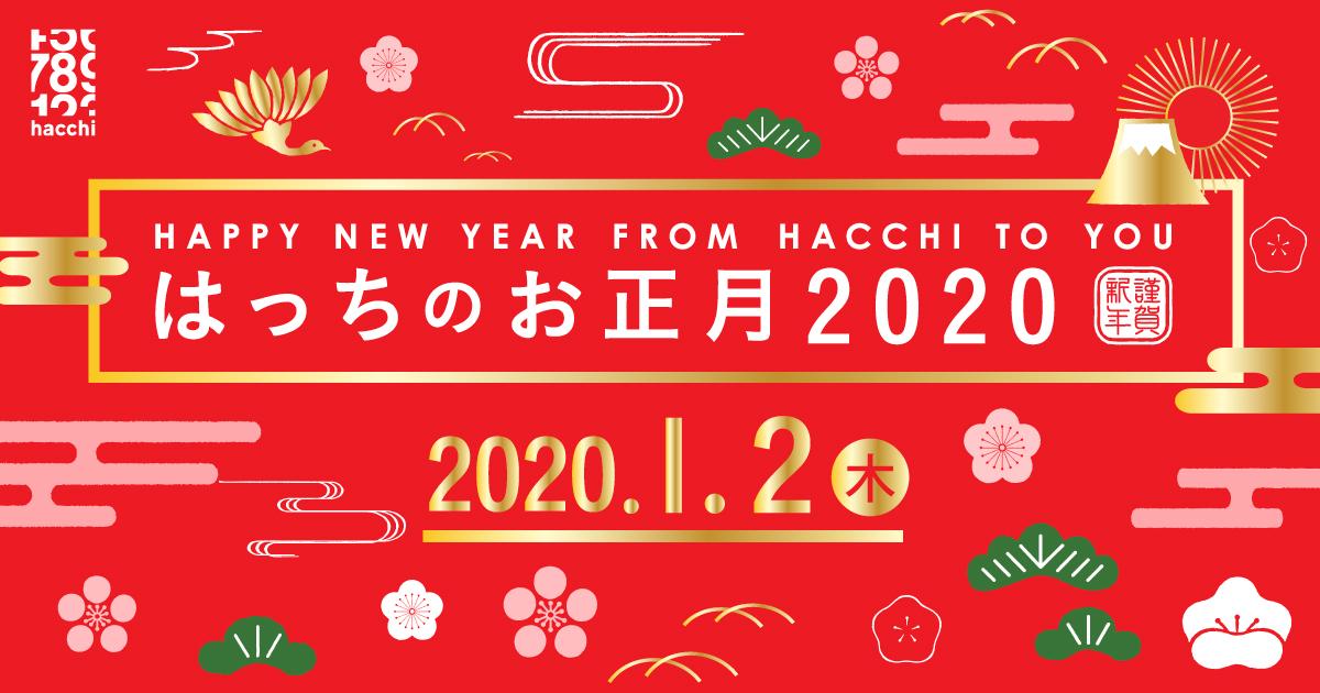 はっちのお正月2020