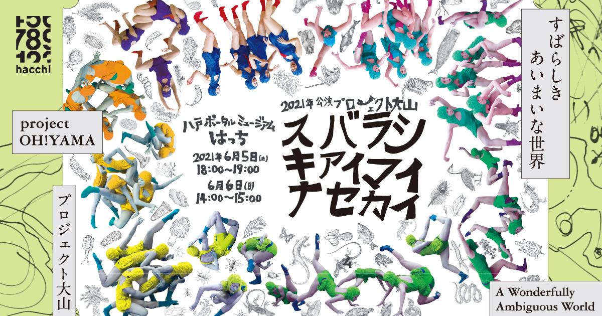 プロジェクト大山2021公演「すばらしき あいまいな世界」