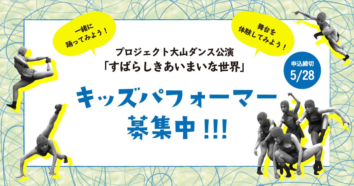 プロジェクト大山2021年公演 小学生パフォーマー募集!
