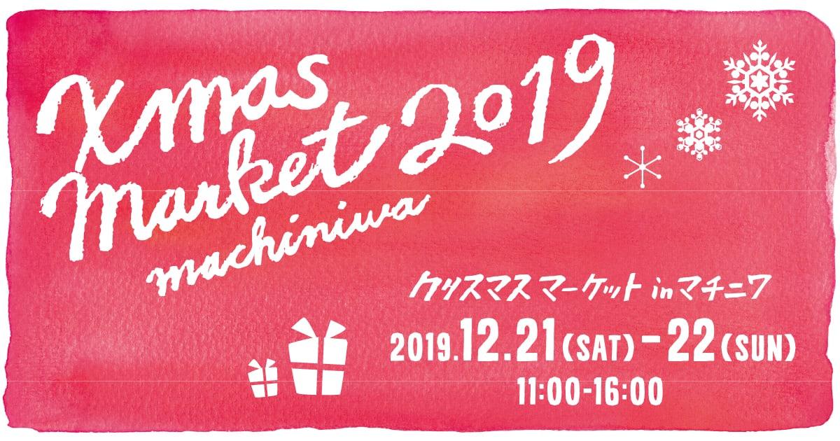 クリスマスマーケット in マチニワ