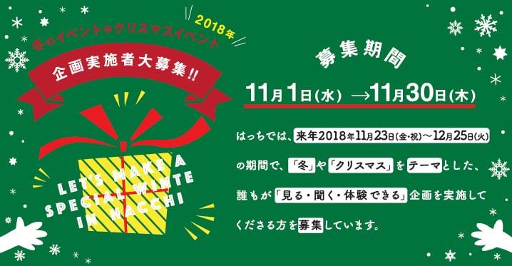 2018年冬やクリスマスイベントの企画実施者募集