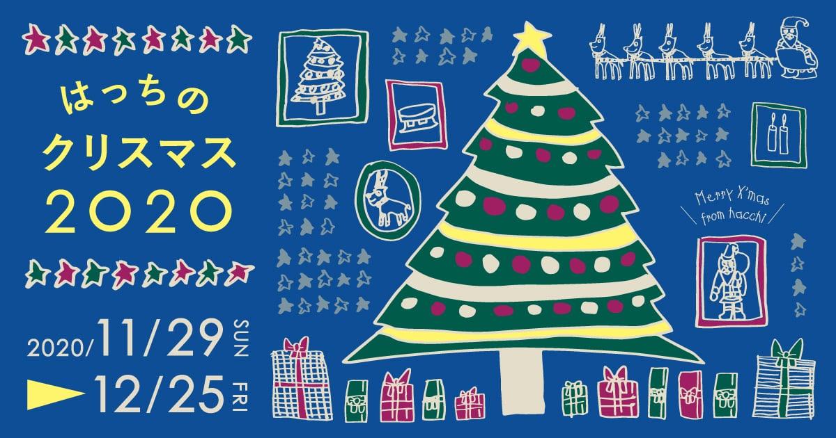 はっちのクリスマス2020